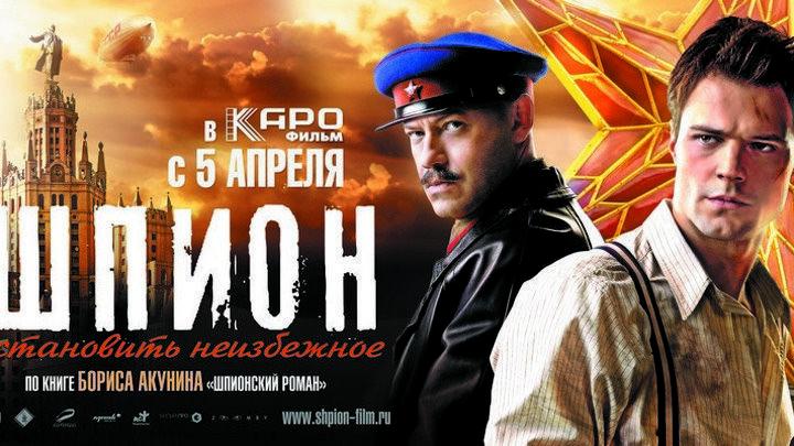 Шпион HD(боевик)2012