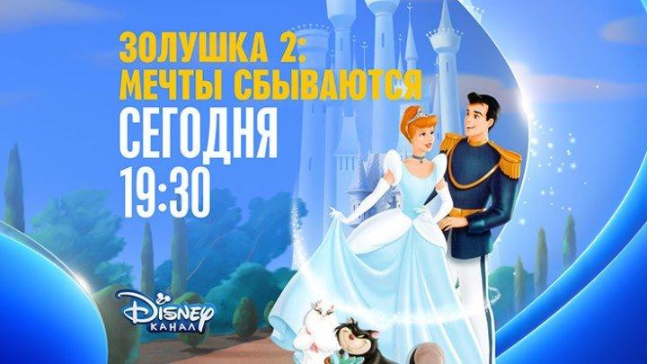 """""""Золушка-2: Мечты сбываются"""" на Канале Disney!"""