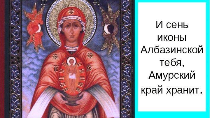 22 марта - Албазинская икона Божией Матери. Документальный фильм