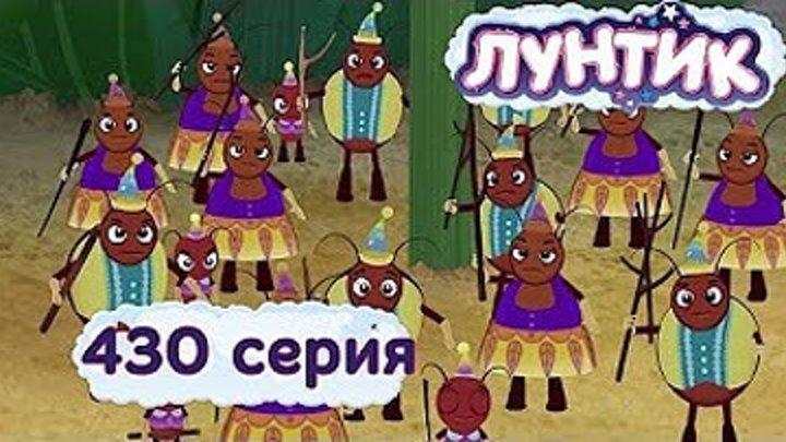 Лунтик - 430 серия. Чужаки