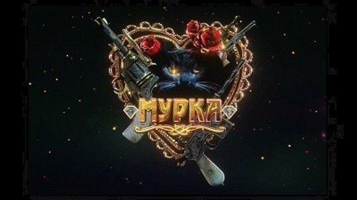 МУРКА (10 Серия Драма-Приключения Россия-2017г.) Сериал