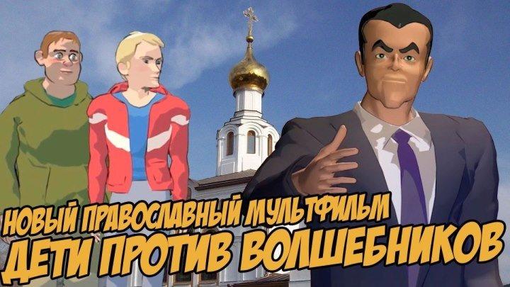 """Мультфильм """"Дети против волшебников"""""""