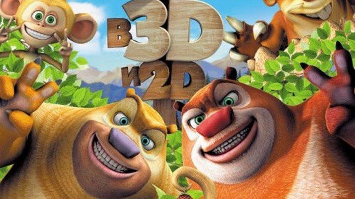 Медведи-соседи HD Жанр: Мультфильм, Приключения, Семейный.