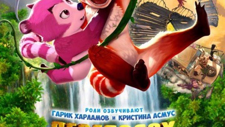 Переполох в джунглях HD Жанр: Мультфильм, Приключения, Семейный.
