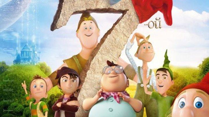 7-ой гном HD Жанр: Мультфильм, Приключения, Семейный.