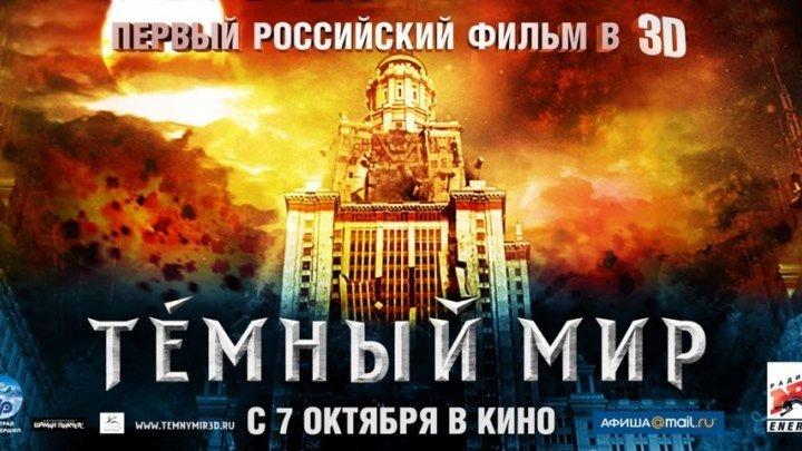 Темный мир в 3D (2010)Триллер.Россия