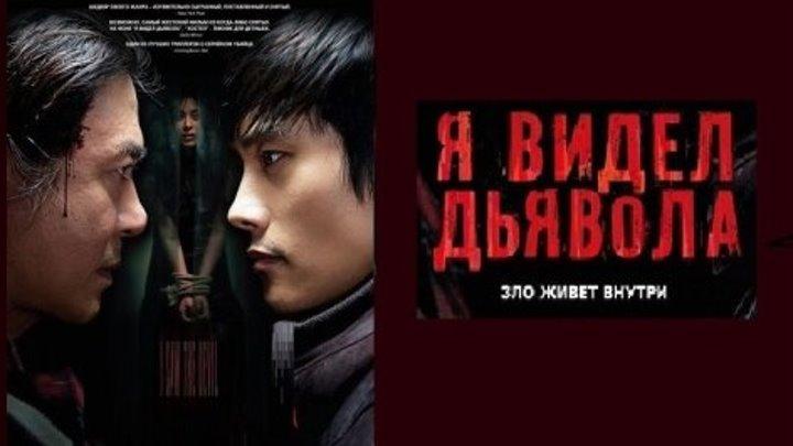 Я ВИДЕЛ ДЬЯВОЛА (Триллер-Драма-Криминал Юж.Корея-2010г.) Х.Ф.