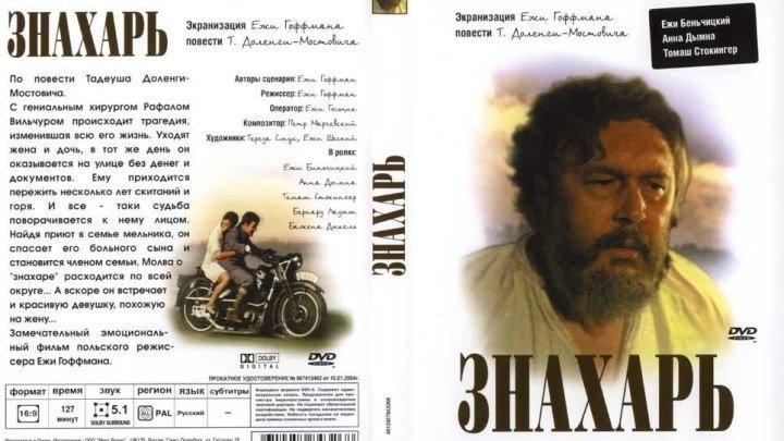 """☦ """"Знахарь"""" (1982) Художественный фильм"""