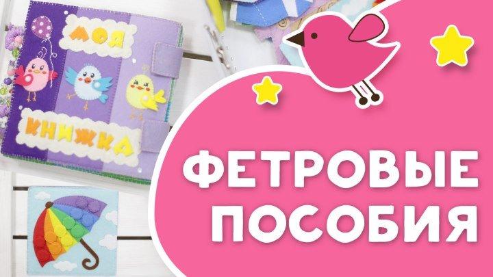 Развивающие фетровые пособия и игрушки [Любящие мамы]