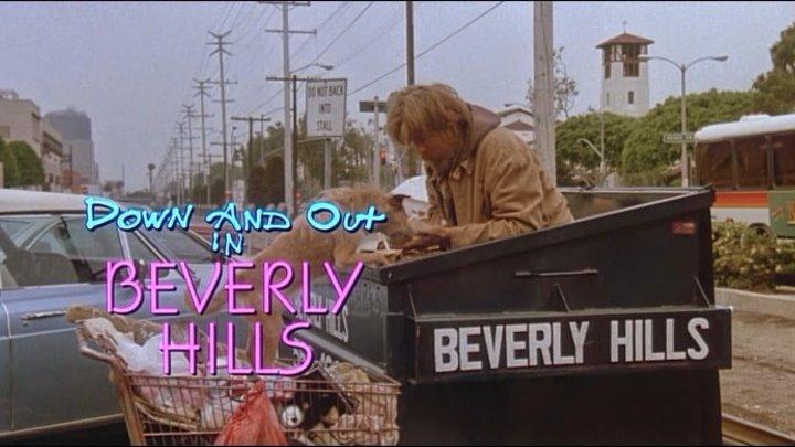 Без гроша в Беверли Хиллз / Down and Out in Beverly Hills (1986 ᴴᴰ) 16+ Комедия ツ