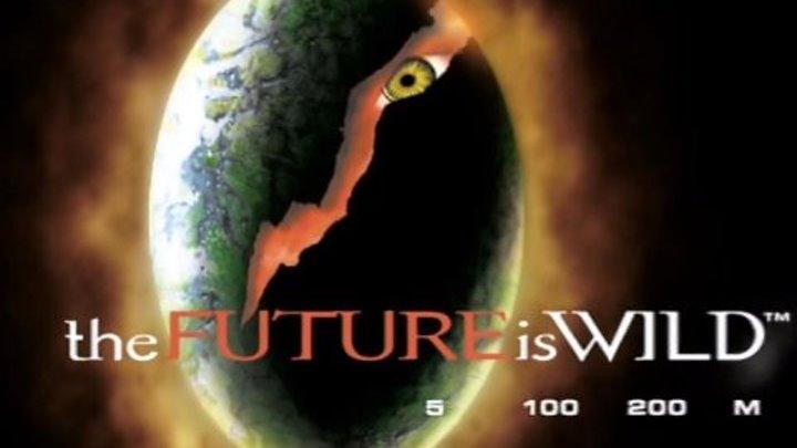 Дикий мир будущего 3