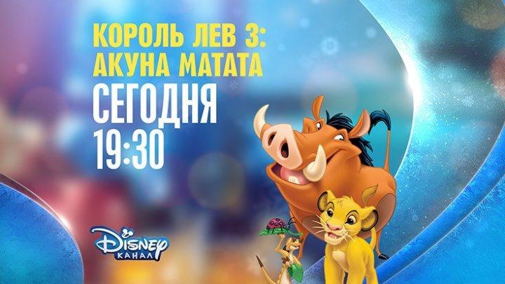 """Король Лев-3: Акуна Матата"" на Канале Disney!"