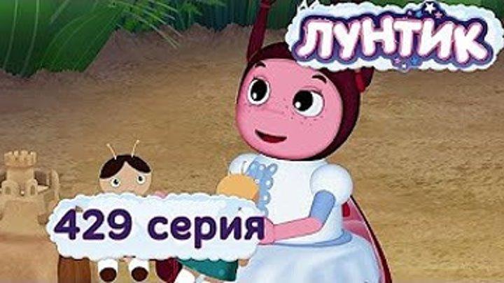 Лунтик - 429 серия. Заколдованная принцесса