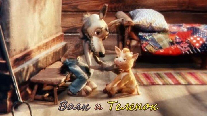 Волк и Теленок (1984) ᴴᴰ Детский, Семейный, Советские мультфильмы