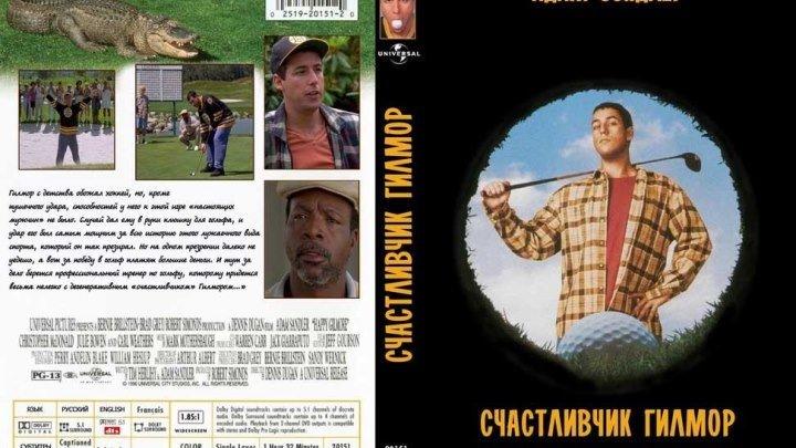 Счастливчик Гилмор (1996) Спорт, Мелодрама.