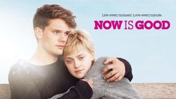 Сейчас самое время (2012)