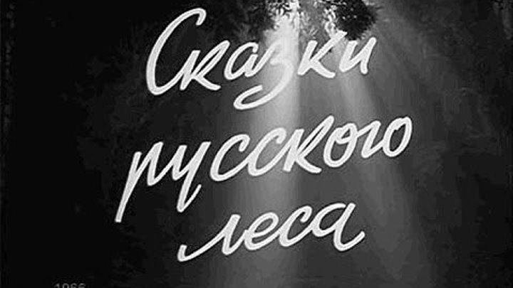 Сказки русского леса 1 серия (1966) Страна: СССР