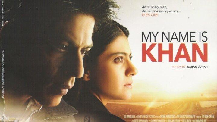 Меня зовут Кхан / My Name Is Khan (2010)