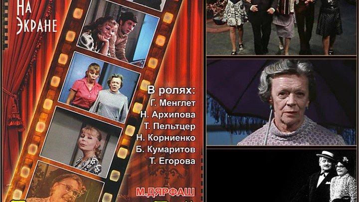 """Телеспектакль """" Проснись и пой """" 1973 (0+) СССР. Театр Сатиры. Жанр: комедия,фильм спектакль по пьесе венгерского драматурга Миклоша Дярфаша."""