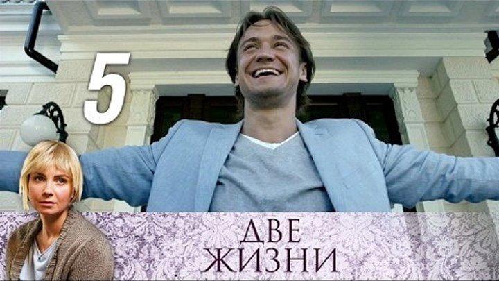 Две жизни. 5 серия (2017) Криминальная мелодрама