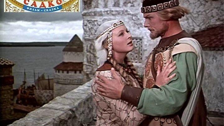 Садко фильм 1952