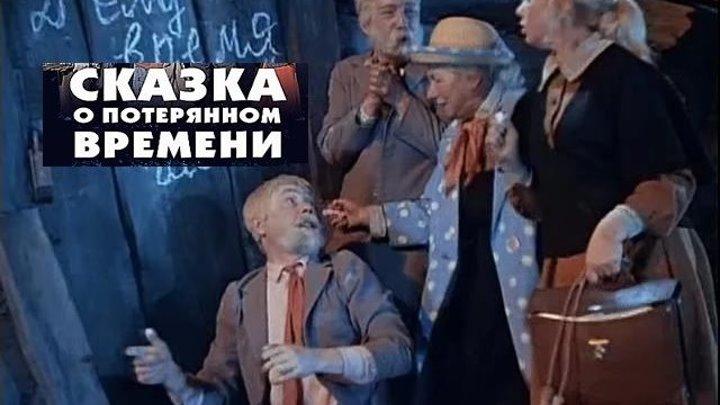 Сказка о потерянном времени Фильм, 1964