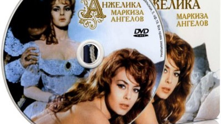 Анжелика, маркиза ангелов / Angеlique - marquise des anges (1часть) 1964