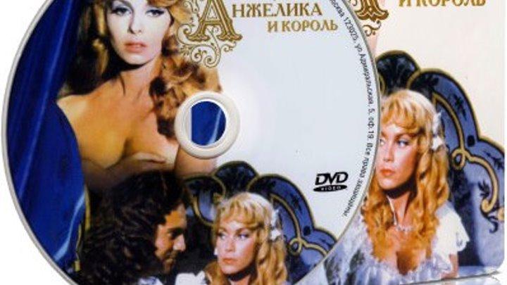 Анжелика и король / Angelique et le roy (3 часть) 1966