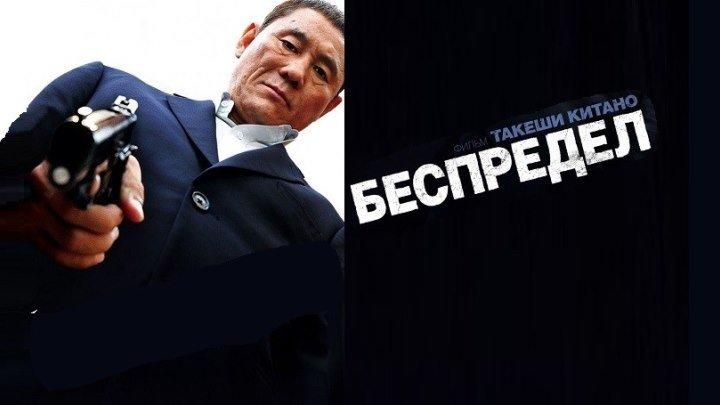 БЕСПРЕДЕЛ (Драма-Криминал Япония-2010г.) Х.Ф.
