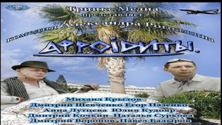 Афроидиты (комедия)