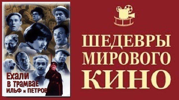ЕХАЛИ В ТРАМВАЕ ИЛЬФ И ПЕТРОВ