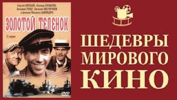 ЗОЛОТОЙ ТЕЛЁНОК (2-серии)