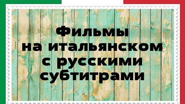 Кино на итальянском с русскими субтитрами