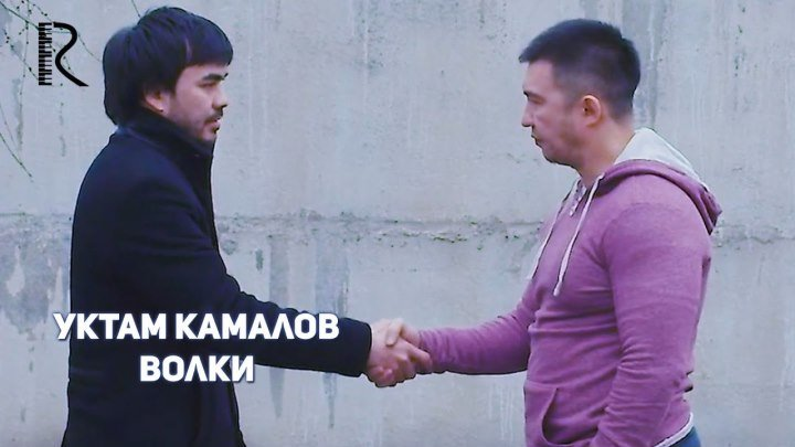 O'ktam Kamalov | Уктам Камалов - Волки