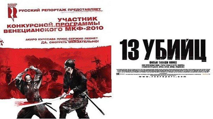 13 УБИЙЦ (Боевик-Драма-Приключения Япония-Великобрит-2010г.) Х.Ф.