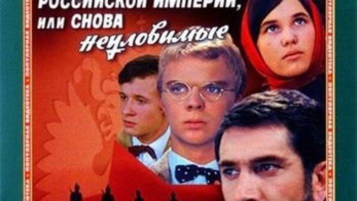 Корона Российской империи, или Снова неуловимые (1 часть) 1971
