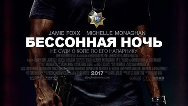Sleepless.2017. Жанр: криминал, боевик, триллер