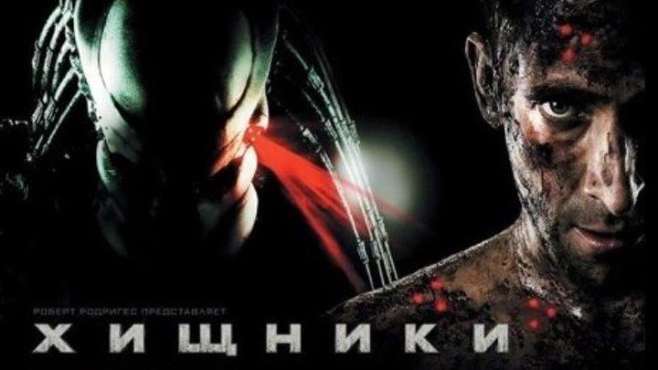 ХИЩНИКИ (Фантастика-Боевик-Триллер-Приключ. США-2010г.) Х.Ф.