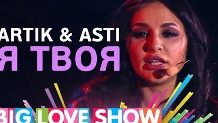 ➷ ❤ ➹Artik & Asti - Я твоя [Big Love Show 2017]➷ ❤ ➹