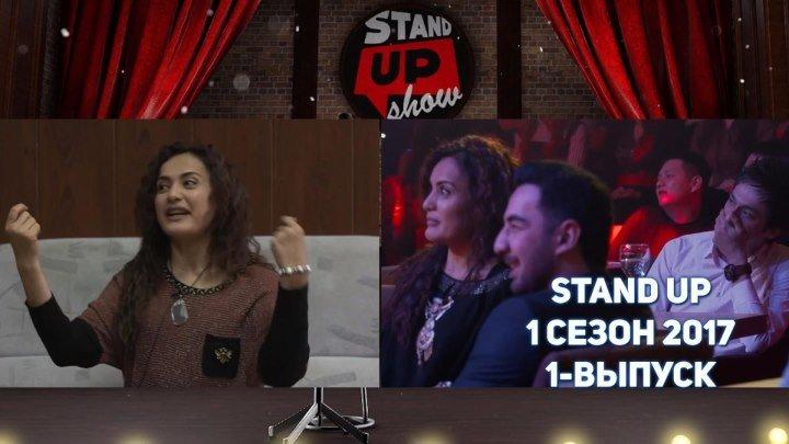Stand Up (1 сезон 2017) 1-выпуск