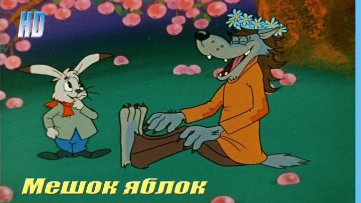 Мешок яблок (1974) ᴴᴰ Семейный, Советский мультфильм