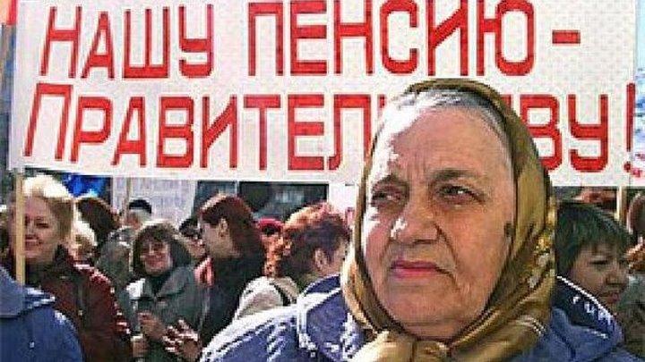 Российские пенсионеры должны умереть или пенсий больше не будет?!