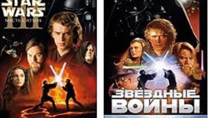 Звездные войны Эпизод 3 – (2оо5) Фантастика