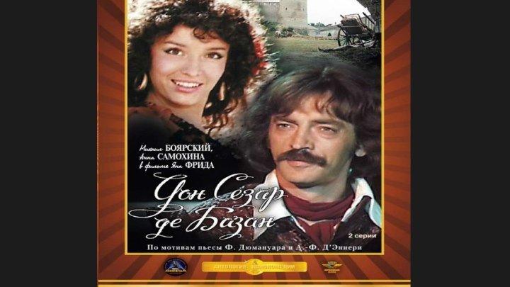 """""""Дон Сезар де Базан"""" _ (1989) Комедия,мюзикл. Серии 1-2."""