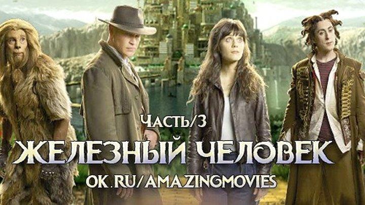 ..Железный человек. Часть III. Железный человек [2007]HD[Фэнтези, Приключения]