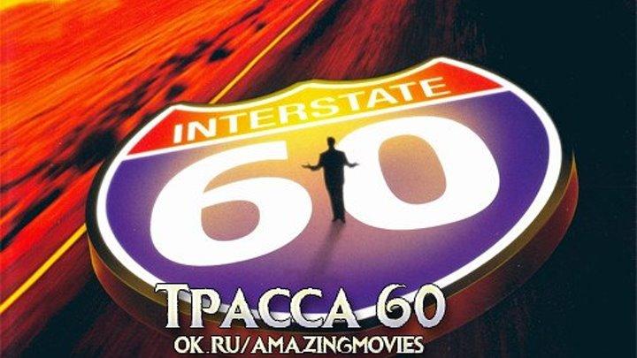 ..Трасса 60 (фантастика, фэнтези, приключения) 2001