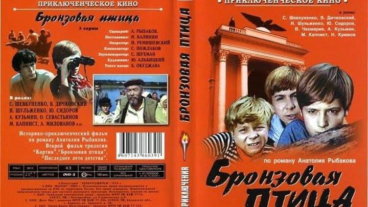 Бронзовая птица 1974 (2 серия)Семейный...СССР.