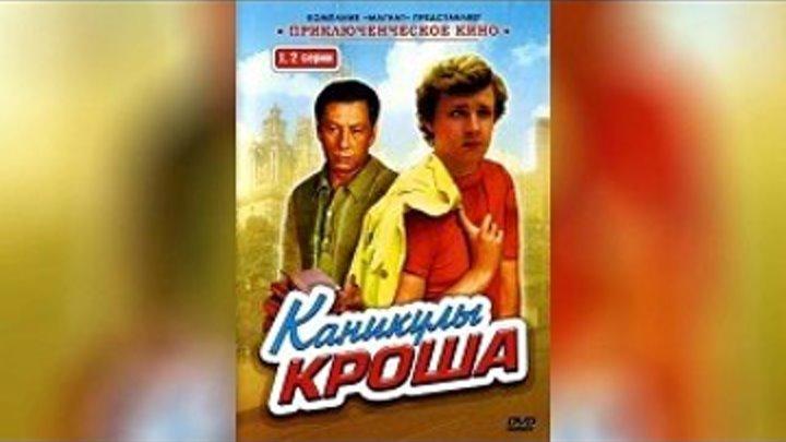 Каникулы Кроша-1 серия(1980)Семейный..СССР.