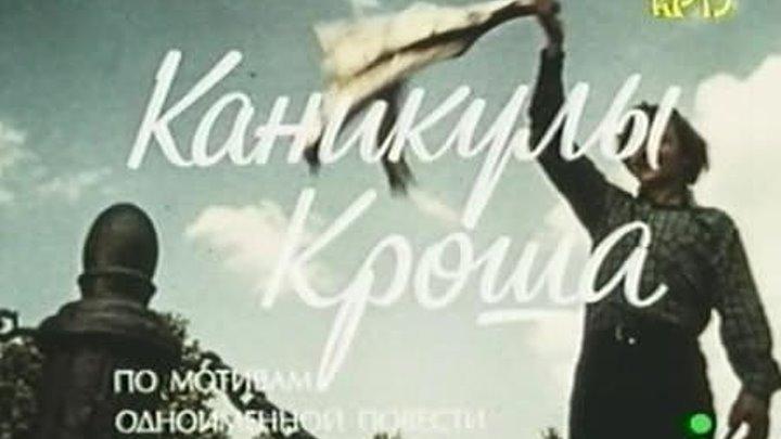 Каникулы Кроша-4 серия(1980)Семейный..СССР.
