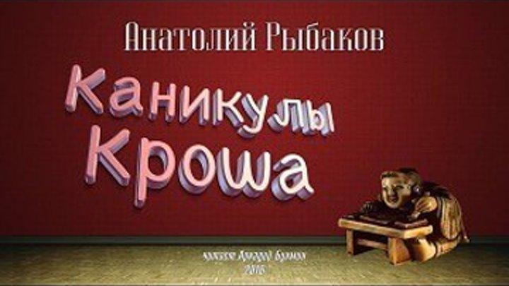 Каникулы Кроша-2 серия(1980)Семейный..СССР.